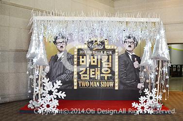 바비킴,김태우_크리스마스 콘서트
